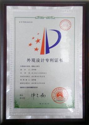 混凝土泵车专利证书.jpg