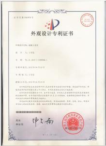 混凝土泵車外觀設計專利證書