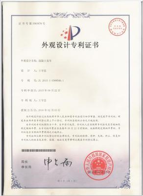 混凝土泵车外观设计专利证书