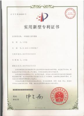 一种混凝土泵车臂架实用新型专利证书
