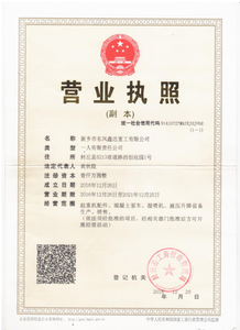 東風ag官方手机登录重工營業執照