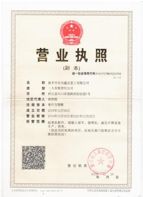 东风鑫达重工营业执照